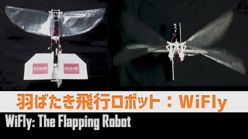 ドローンに匹敵する羽ばたき飛行ロボット:WiFly 〜Special video ver.〜