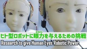 私を見つめて、心を離さないロボット