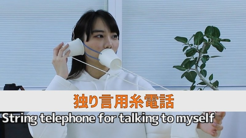独り言用糸電話:String telephone for talking to myself