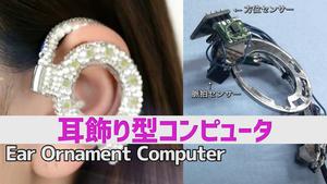耳飾り型コンピュータ