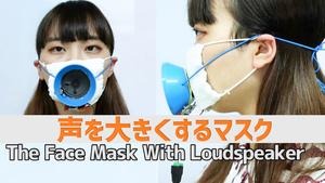 声を大きくするマスク