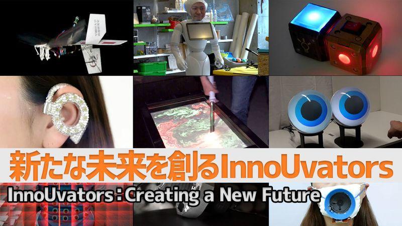 新たな未来を創るInnoUvators