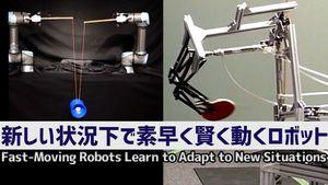 新しい状況下で素早く賢く動くロボット