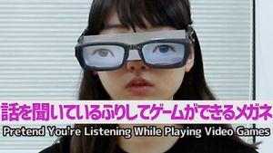 話を聞いているふりしてゲームができるメガネ