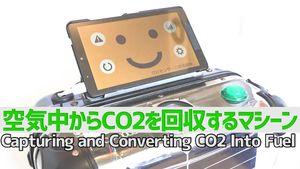 空気中からCO2を回収するマシーン「Hiyassy」