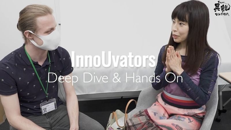 InnoUvators ダイジェスト Part 1 ~A Deep Dive & Hands On~
