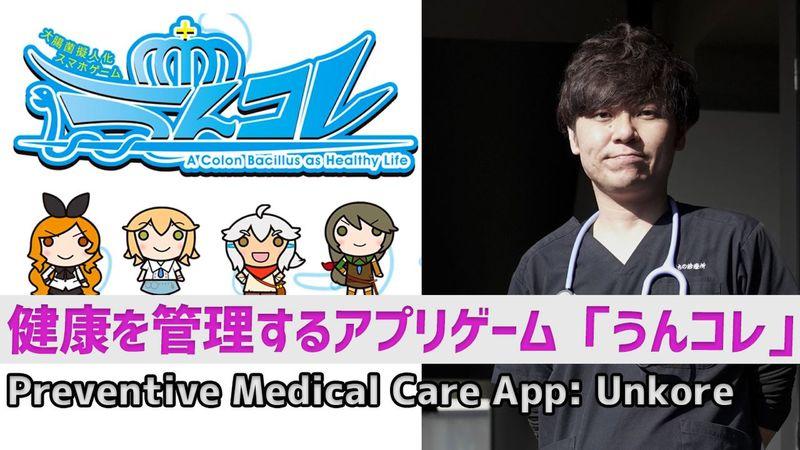 健康を管理するアプリゲーム「うんコレ」