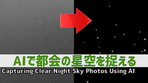 夜空が明るい都市部でAIを用いて鮮やかな星空を捉える