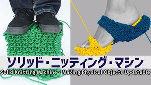 立体的なオブジェクトを編み物で実現するソリッド編み機