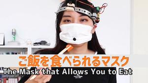 ご飯を食べられるマスク