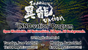 The INNO Disruptive Challenge: How InnoUvators Are Made